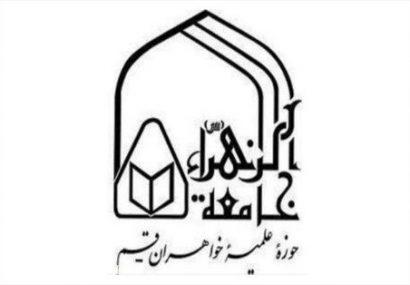 حضور ۹۰ فراگیر به معارف اسلامی در دورههای مجازی جامعه الزهرا