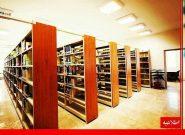 بازگشایی کتابخانههای عمومی قم از اول تیرماه برای اعضا و کاربران