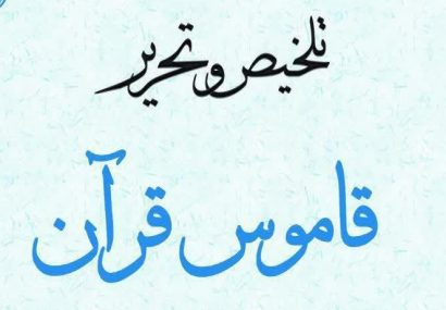 کتاب «تلخیص و تحریر قاموس قرآن» منتشر شد