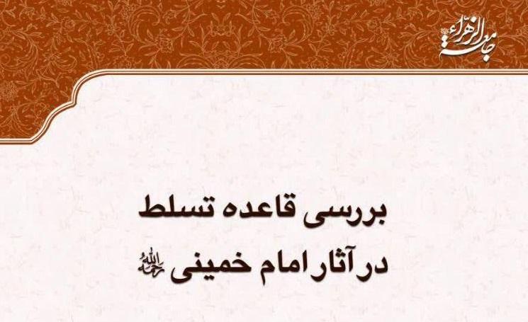 انتشار کتاب «بررسی قاعده تسلط در آثار امام خمینی(ره)» در قم