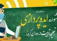 شانزدهمین جشنواره «ایده پردازی تعلیم و تربیت در دوران کرونا» در قم برگزار میشود