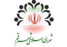 خبرهای خوب برای قم به روایت شوراییها/ مونوریل باز هم بی یاور ماند