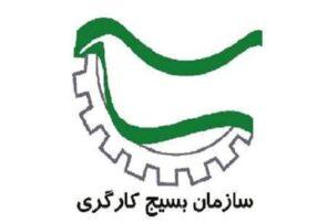 اعلام رنامههای سازمان بسیج کارگری استان قم در هفته کار و کارگر