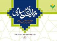 سومین شماره دو فصلنامه «مدیریت دانش اسلامی» منتشر شد