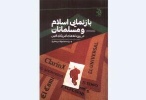 کتاب «بازنمایی اسلام و مسلمانان در روزنامههای آمریکای لاتین» منتشر شد