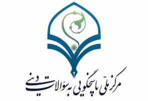 فعالیت گسترده مرکز ملی پاسخگویی به سؤالات دینی در ماه مبارک رمضان
