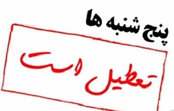 تعطیلی پنجشنبههای ادارات دولتی استان قم تا پایان مرداد