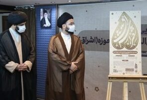 اعلام فراخوان پنجمین جشنواره شعر اشراق