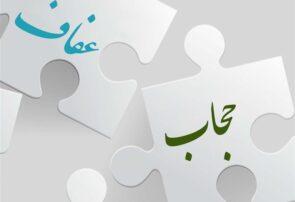 عفاف و حجاب به عنوان ارزشی الهی در جامعه نهادینه شود