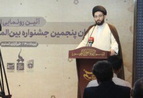 نقش مهم جشنواره بین المللی شعر اشراق در معرفی معارف اسلامی