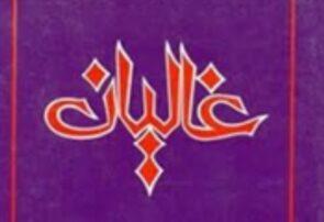 نقش امام هادی(ع) در انکار و رد غالیان