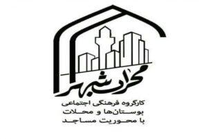 «محراب شهر» گامی در مسیر ارتقاء فرهنگ شهروندی