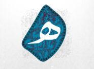اعلام فراخوان «خبرنگار برتر ماه دهم»