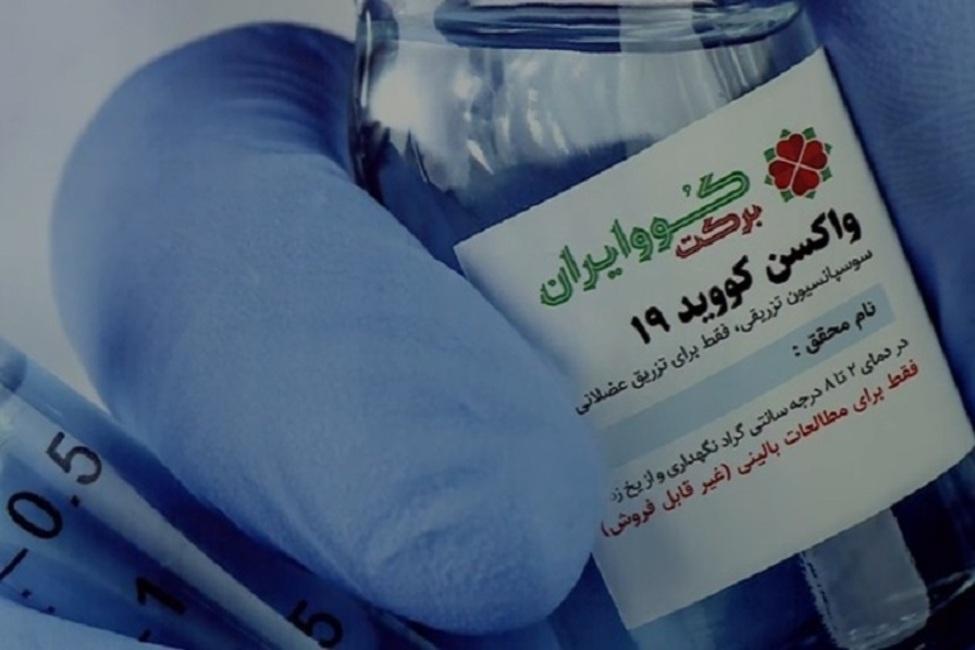 محموله واکسن ایرانی کرونا به قم رسید