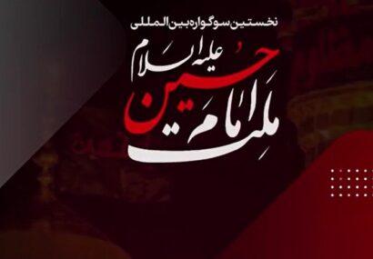 دبیران بخشهای تخصصی سوگواره بینالمللی ملت امام حسین(ع) منصوب شدند