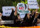 تجمع زنان افغانستانی مقابل حرم حضرت معصومه(س) به دلیل نگرانی از وضعیت این کشور