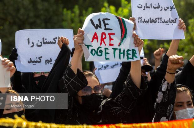 تجمع زنان افغانستانی مقیم قم در اعتراض به طالبان
