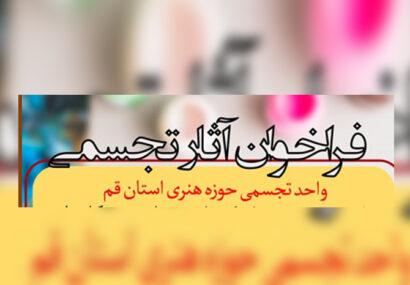 اعلام فراخوان آثار تجسمی هنرمندان استان قم