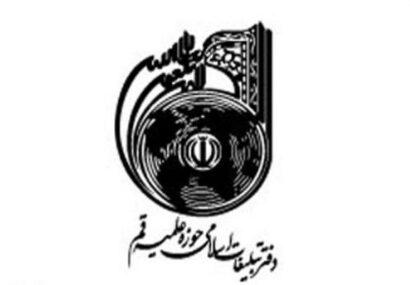 انتصابهای جدید در دفتر تبلیغات اسلامی حوزه علمیه
