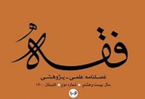 شماره ۱۰۶ فصلنامه «فقه» منتشر شد