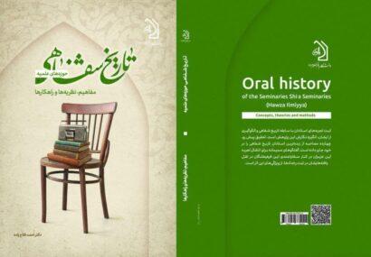 کتاب «تاریخ شفاهی حوزههای علمیه، مفاهیم، نظریهها و راهکارها» منتشر شد